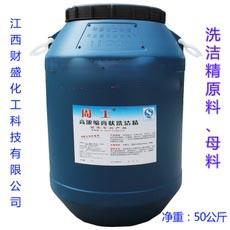 厂家长期供应周工牌高浓缩膏体洗洁精原料母料产品50公斤