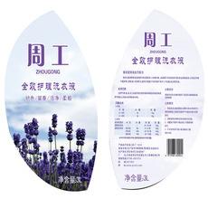 周工牌3L洗衣液标签 本厂有空瓶和标签出售0.55元一套 周工牌