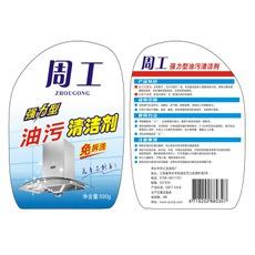 周工牌油污清洁剂标签 萍乡市丹江洗涤剂厂有空瓶和标签出售