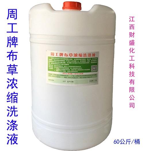 浓缩布草洗涤液 60公斤