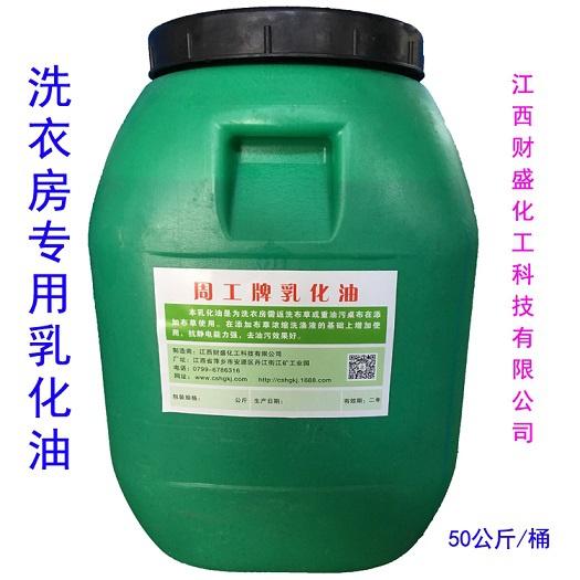 浓缩乳化油 50公斤