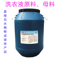 原料母料50公斤膏体可稀释为400斤产品一样质量的液体洗衣液